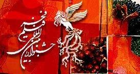 Logo Fajr Festival
