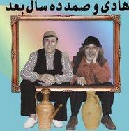 Parviz Sayyad, left, and Hadi Khorsandi (photo: www.parvizsayyad.com)