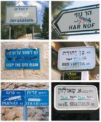 Street sign to Jerusalem; the writing in Hebrew and in Roman letters is still there - the Arabic writing is erased (photo: www.zochrot.org)