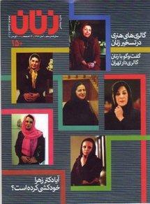 Cover Zanan Magazine (image: www.zana.co.ir)