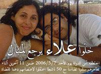 Blogger Alaa Abd el Fatah and his wife, Manal (photo: DW)