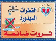 Yemeni campaign to conserve water (photo: Philipp Schweers)