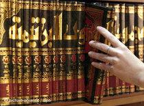Islamic Encyclopaedia (photo: picture alliance/dpa)
