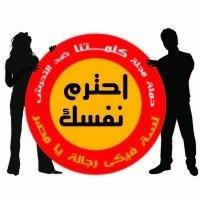 Logo of the Campaign against sexual harassment (photo: Egyptian Centre for Women's Rights)