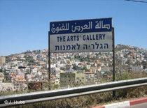 Path to the art gallery in Umm El Fahem (photo: Jürgen Hube)