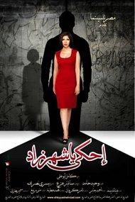 Movie poster 'Speak, Scheherazade'