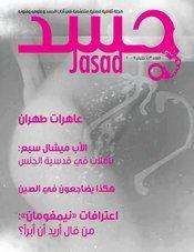 Cover Jasad Magazine (source: www.jasadmag.com)