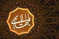 Baha'i calligraphy (image source: Wikipedia)