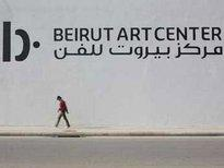 Beirut Art Center (photo: &copy NadimAsfar/Beirut Art Center)