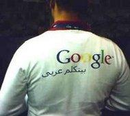 Google shirt with Arabic script (photo: AP)