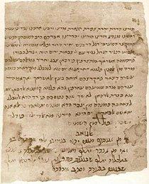 Manuscript from the Cairo Geniza (photo: Wikipedia)