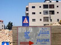 Street sign in Gaza pointing to the Ashtar Theatre (photo: DW/Lydia Ziemke)