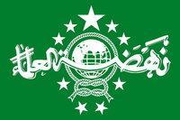 Logo of the Nahdlatul Ulama