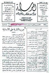 Ahmad Hasan al-Zayyat's <i>Al-Risala</i> magazine. (By courtesy of Israel Gershoni)