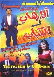 Plakat Al-Irhab wa-l Kebab