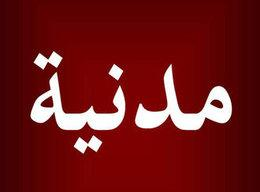 Logo Madaniyya (image source: May Telmissany)