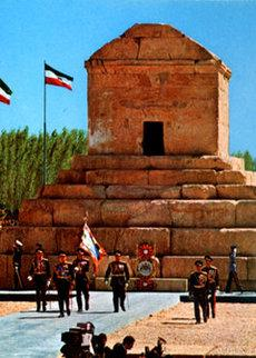 Ceremony at the tomb of Kyros II to mark the 2,500th anniversary of the Persian Empire in 1971 (photo: Wikipedia)