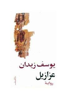 Arab cover of Youssef Ziedan's