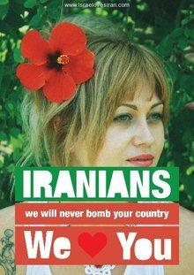 Campaign photo: Israel loves Iran (photo: www.israelovesiran.com)