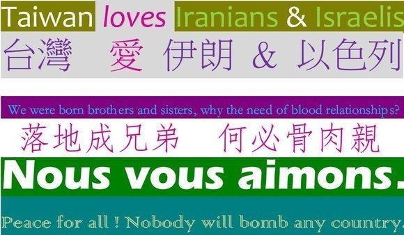 Campaign photo: Taiwan loves Iranians & Israelis (photo: www.israelovesiran.com)