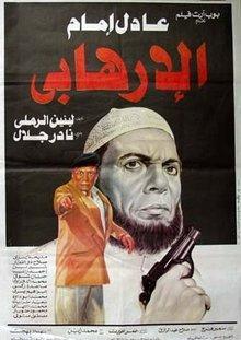 Filmplakat mit Adel Imam: Al-Irhabi, Der Terrorist, aus dem Jahre 1994