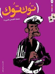 Cover of the Egyptian comic magazine 'TokTok' (photo: Hesham Ali)