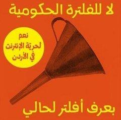 Logo of an online campaign for freedom on the Internet (source: © Babelmed)