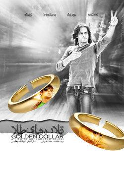 Film poster of 'The Golden Collar'