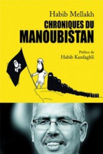 """غلاف كتاب حبيب ملاخ """"يوميات منوبستان"""""""