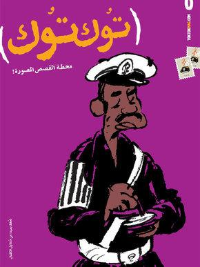 Cover page of Egyptian comic magazine 'TokTok' (image: Hesham Ali/TokTok Magazine)