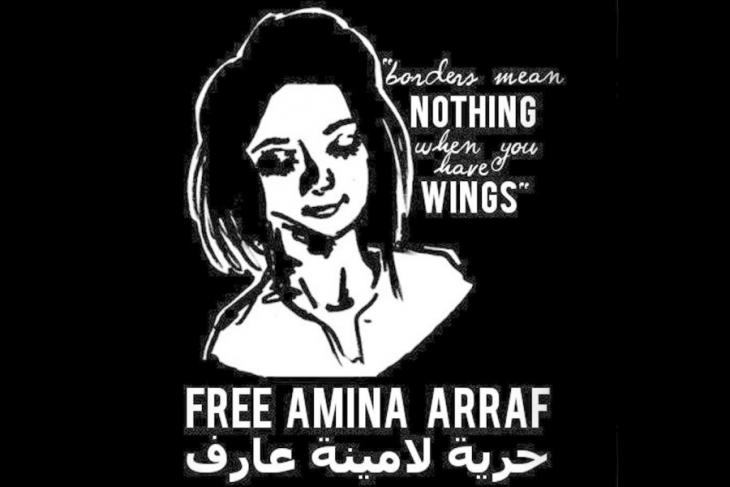 Screenshot from the Amina Arraf website (source: Qantara.de)