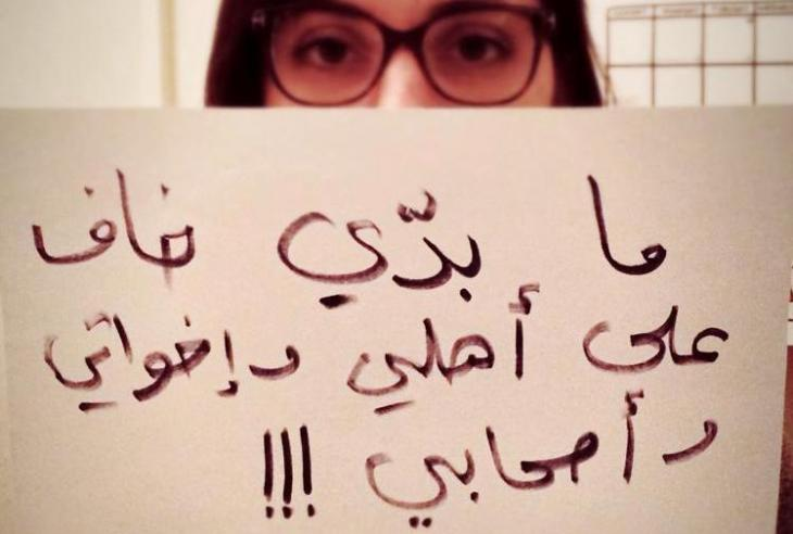 Photo with a message in the Lebanese dialect posted on the I am not a martyr Facebook page (photo: Facebook group/I am not a martyr)