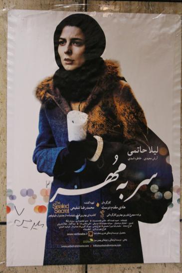 "Film poster for the Iranian film ""Sar be Mohr"" (photo: Massoud Schirazi)"