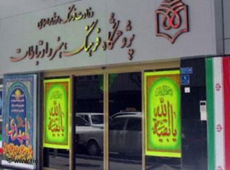 """""""Ershad-Ministerium in Teheran; Foto: Foto:  www.ric.ir"""