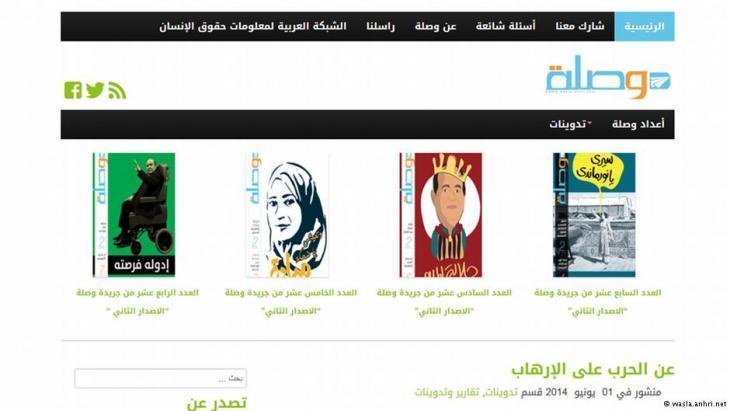 "Screenshot of the online edition of ""Wasla"" (source: Wasla.anhri.net)"