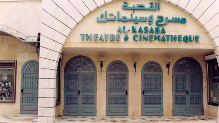 Al-Kasaba theatre, cinema and acting school in Ramallah (Photo: DW/Ulrike Schleicher)
