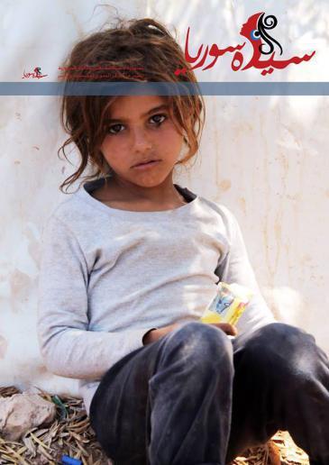 "Cover of an edition of the women's magazine ""Saiedet Souria"" (photo: Saiedet Souria/Facebook)"