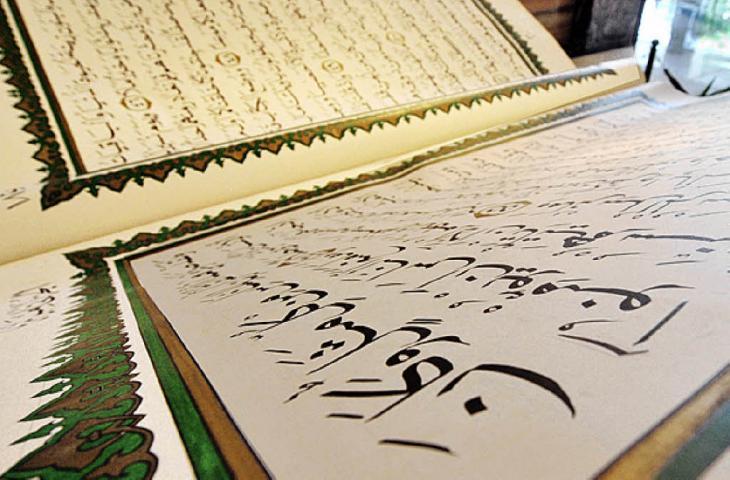 The Koran (photo: AFP)