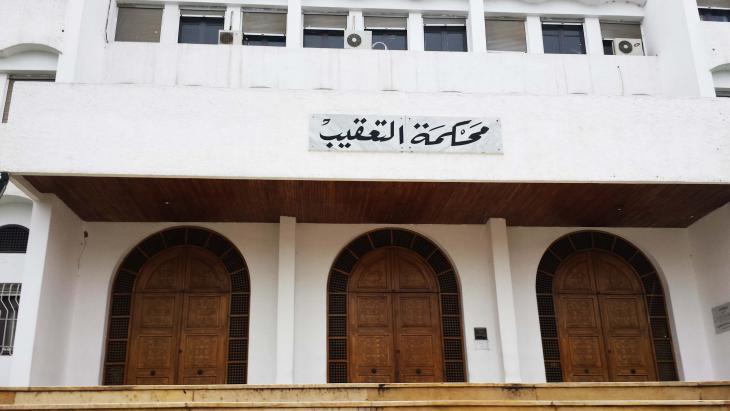 The Court of Cassation in Tunis (photo: Sarah Mersch)