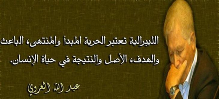 Abdallah Laroui (source: private)