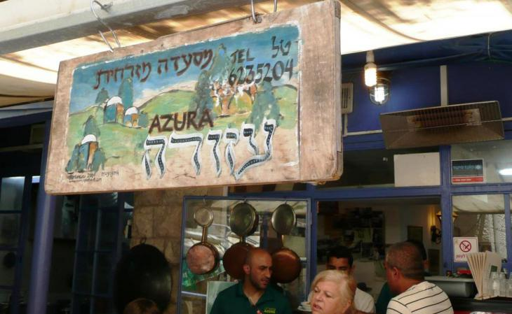 The ″Azura″ restaurant in West Jerusalem (photo: The iCenter for Israel education)