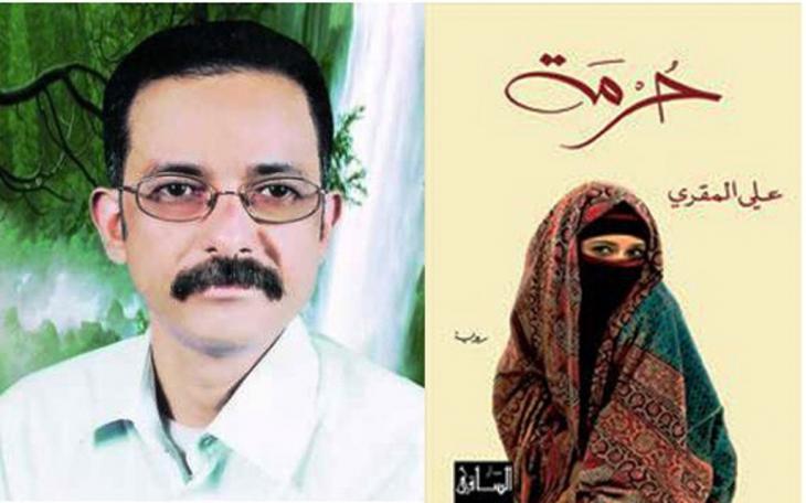 Cover of ″Hurma″ (source: yemenakhbar.com)