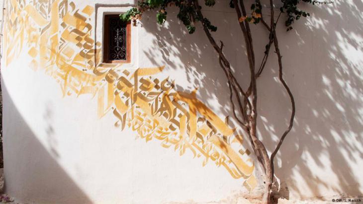 "Graffiti by Mohamed Kilani Tbib alias ""The Inkman"" (photo: Sarah Mersch)"