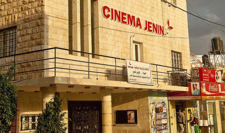 Cinema Jenin (photo: Senator)