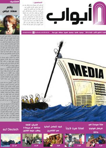 """Front page of the refugee newspaper (source: """"Abwab""""/Ramy al-Asheq)"""