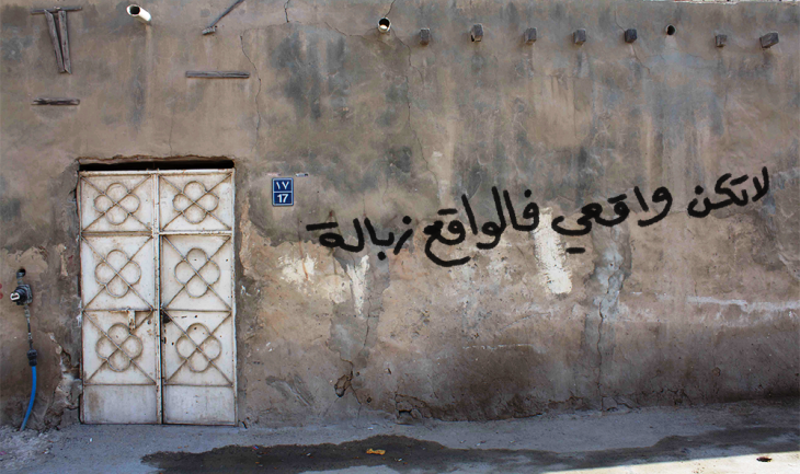 "Graffiti on the wall of a Syrian refugee camp: ""Don't be realistic: reality is a huge rubbish dump!"" (photo: unknown)"