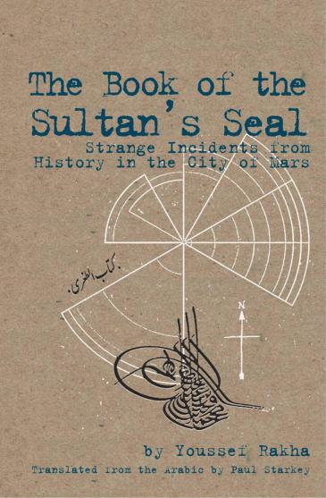 Book cover: Youssef Rakha′s first novel ″The Book of the Sultan′s Seal″ (published by Interlink Pub Group)