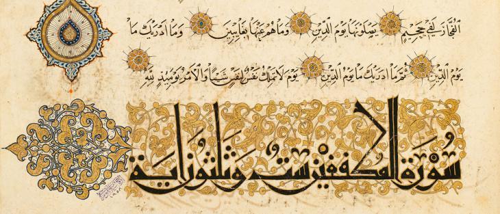 Koran calligraphy (source: Smithsonian Freer | Sackler Gallery)
