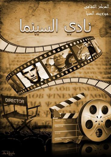 Poster for the Jesuit Cinema Club in Cairo (source: Jesuit Cinema Club)