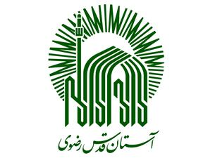 Logo of the Astan-e Qods-e Razavi Foundation (source: Wikipedia)